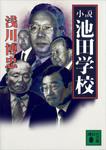 小説 池田学校-電子書籍