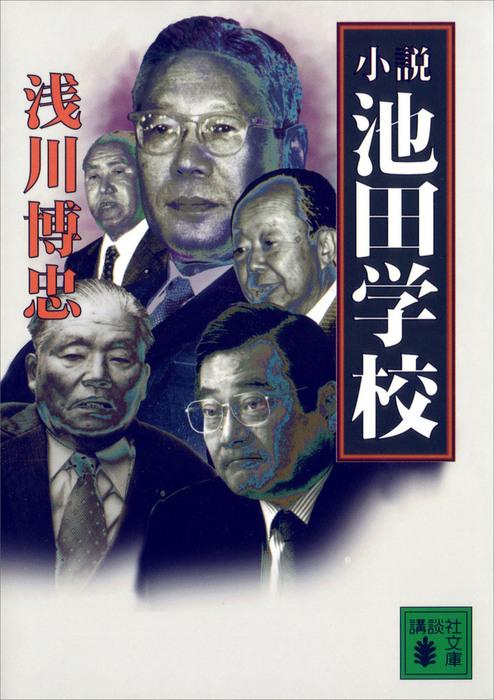 小説 池田学校拡大写真