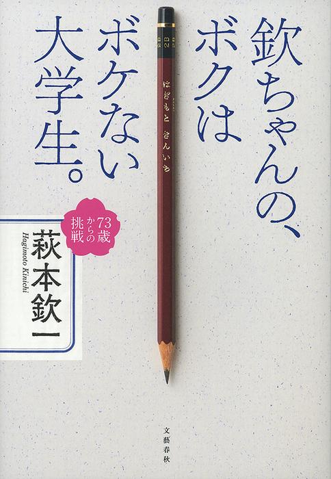 欽ちゃんの、ボクはボケない大学生。 73歳からの挑戦-電子書籍-拡大画像