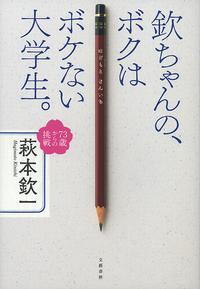 欽ちゃんの、ボクはボケない大学生。 73歳からの挑戦-電子書籍