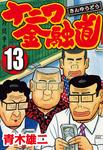 ナニワ金融道 13-電子書籍