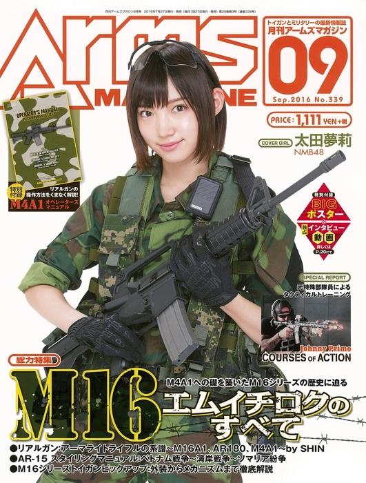 月刊アームズマガジン2016年9月号拡大写真