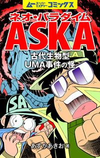 ネオ・パラダイムASKA 古代生物型UMA事件の怪