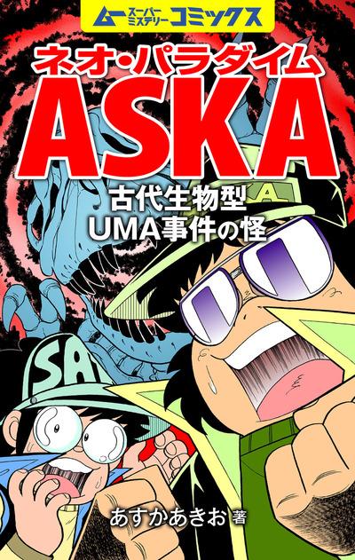 ネオ・パラダイムASKA 古代生物型UMA事件の怪-電子書籍