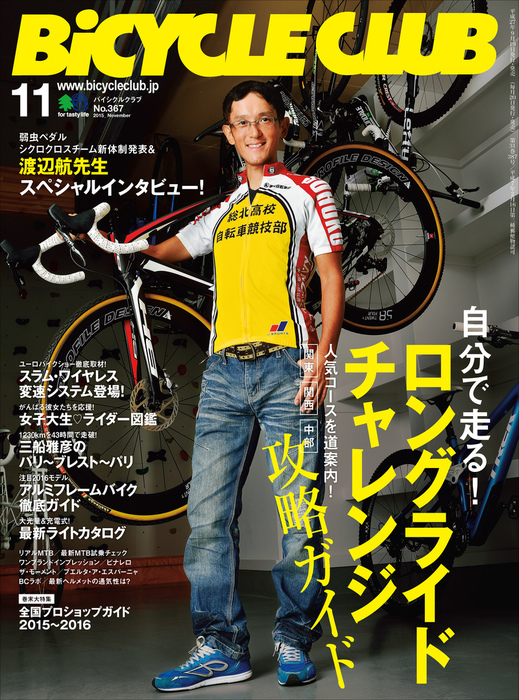 BiCYCLE CLUB 2015年11月号 No.367拡大写真