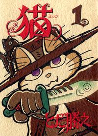 猫~ミック~  1巻