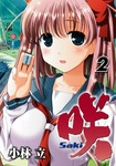 咲-Saki- 2巻-電子書籍