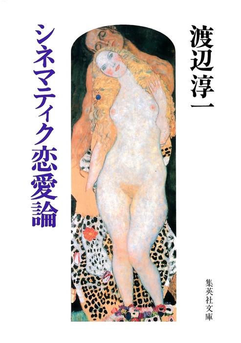 シネマティク恋愛論-電子書籍-拡大画像