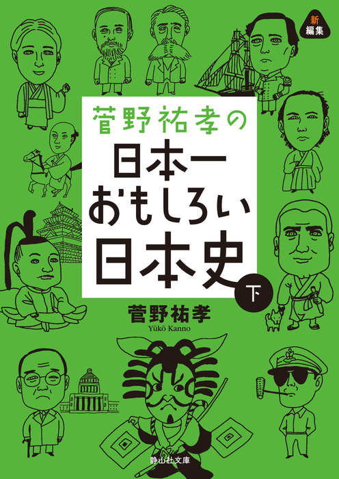 菅野祐孝の日本一おもしろい日本史 下巻拡大写真