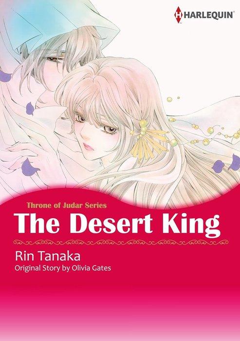 The Desert King拡大写真