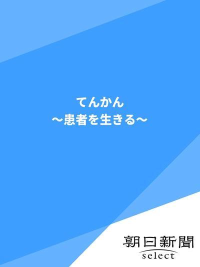 てんかん ~患者を生きる~-電子書籍