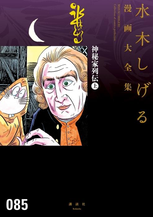 神秘家列伝 水木しげる漫画大全集(上)-電子書籍-拡大画像