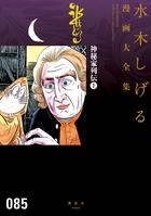 「神秘家列伝 水木しげる漫画大全集」シリーズ