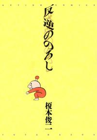 反逆ののろし-電子書籍