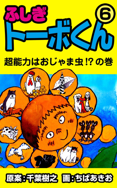ふしぎトーボくん 6-電子書籍