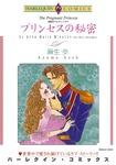 プリンセスの秘密-電子書籍