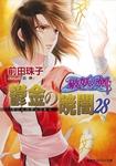 破妖の剣6 鬱金の暁闇28-電子書籍