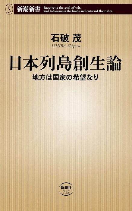 日本列島創生論―地方は国家の希望なり―拡大写真