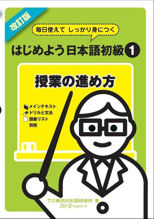 改訂版 毎日使えてしっかり身につく はじめよう日本語初級1授業の進め方〈デジタル版〉-電子書籍-拡大画像