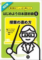 はじめよう日本語(スリーエーネットワーク)