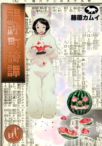 福神町綺譚 (2)-電子書籍
