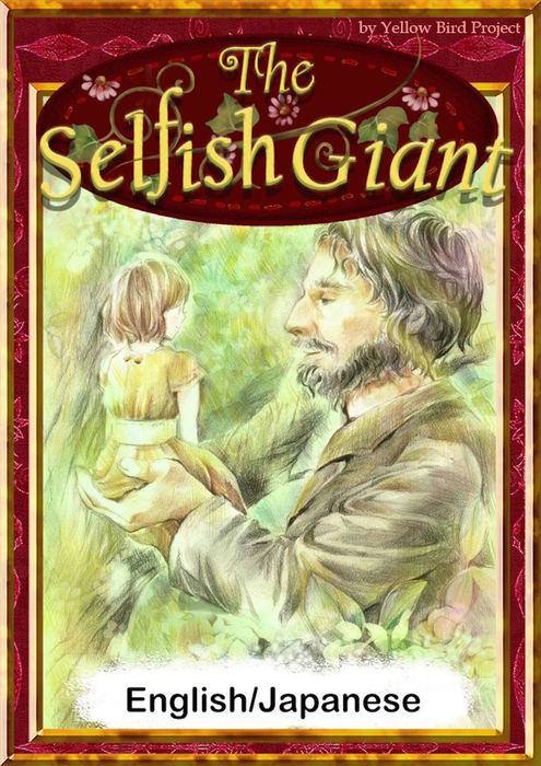The Selfish Giant 【English/Japanese versions】-電子書籍-拡大画像