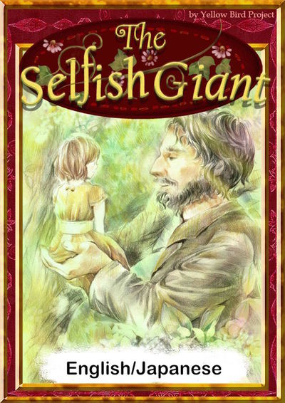 The Selfish Giant 【English/Japanese versions】-電子書籍