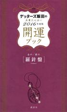 「ゲッターズ飯田の五星三心占い」シリーズ