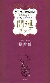 ゲッターズ飯田の五星三心占い 開運ブック 2016年度版 金の羅針盤・銀の羅針盤-電子書籍