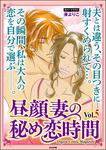 昼顔妻の秘め恋時間Vol.5-電子書籍