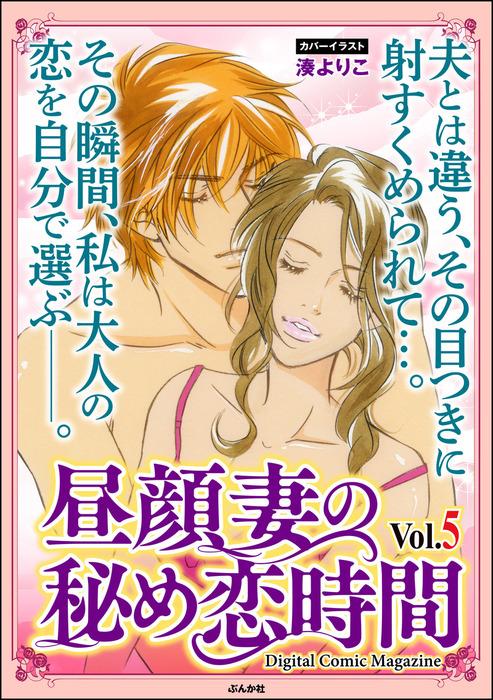 昼顔妻の秘め恋時間Vol.5拡大写真