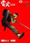 雷火 (5)-電子書籍