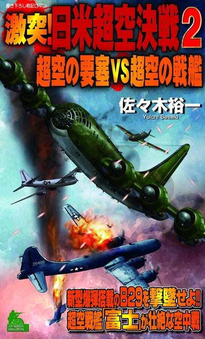 激突!日米超空決戦(2)-電子書籍