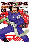ファイヤー・ガール 3巻-電子書籍