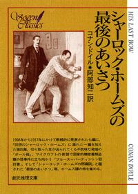 シャーロック・ホームズの最後のあいさつ【阿部知二訳】