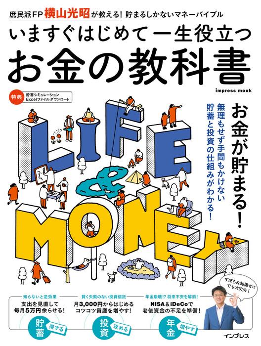いますぐはじめて一生役立つ お金の教科書-電子書籍-拡大画像