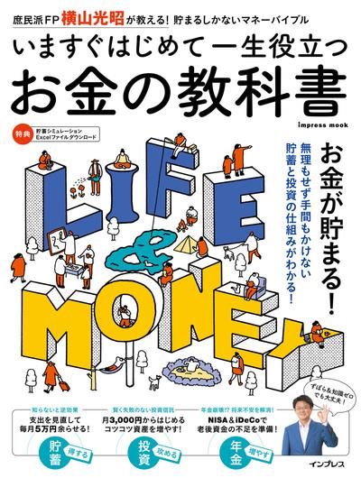 いますぐはじめて一生役立つ お金の教科書-電子書籍