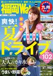 FukuokaWalker福岡ウォーカー 2016 7月号-電子書籍