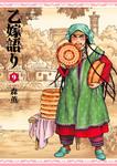 乙嫁語り 9巻-電子書籍