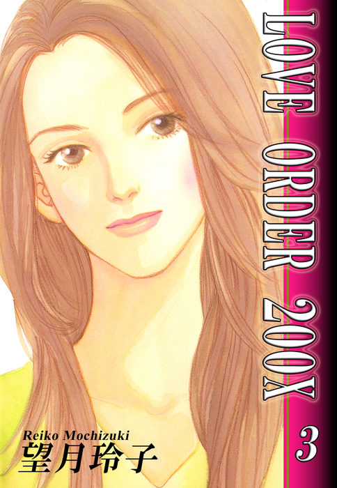 LOVE ORDER 200X(3)-電子書籍-拡大画像