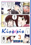 Kiss×sis 弟にキスしちゃダメですか?(3)-電子書籍