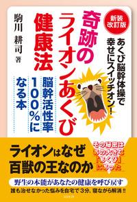 奇跡のライオンあくび健康法-電子書籍