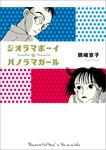 ジオラマボーイ☆パノラマガール 新装版-電子書籍