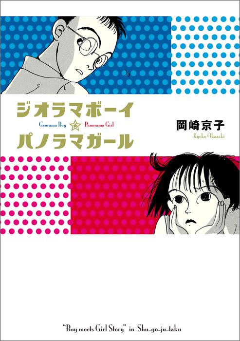 ジオラマボーイ☆パノラマガール 新装版拡大写真