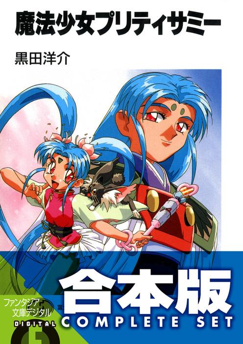 【合本版】魔法少女プリティサミー 全8巻拡大写真
