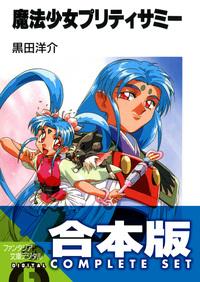 【合本版】魔法少女プリティサミー 全8巻-電子書籍