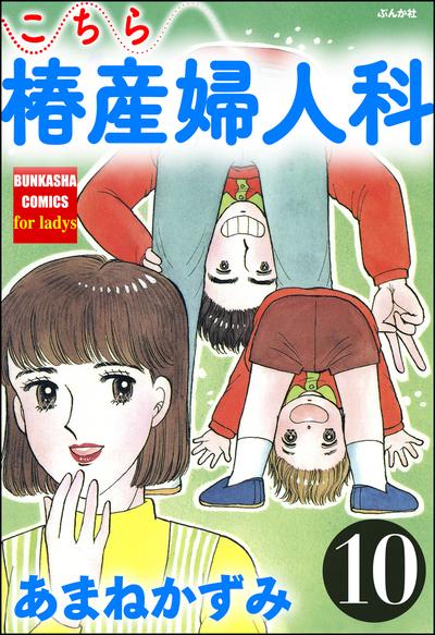 こちら椿産婦人科 10-電子書籍