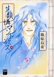 生類憐マント欲ス(4)-電子書籍