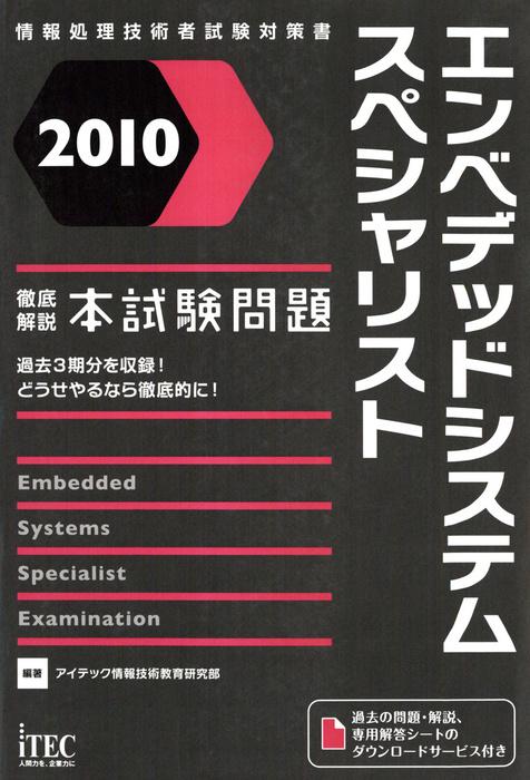 2010 徹底解説エンベデッドシステムスペシャリスト本試験問題拡大写真
