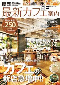 関西最新カフェ案内 KansaiWalker特別編集-電子書籍